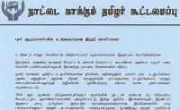 last-warning_CI-to-Tamils