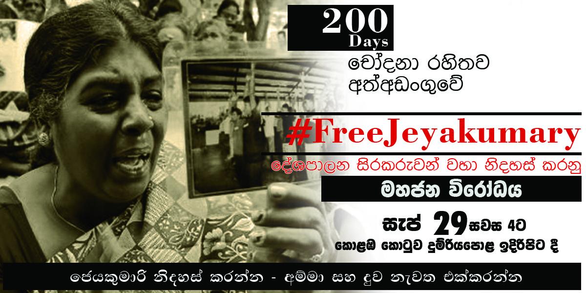 jayakumai campaign Sinhala