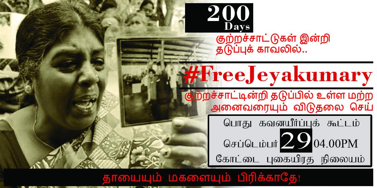 jayakumai campaign Tamil