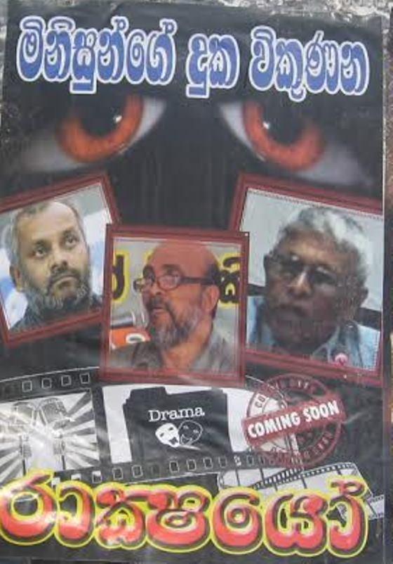 Herman Kumra, Jayathilaka Bandara, Brito Fernando in the poster: Devils who sell peoples sorrow