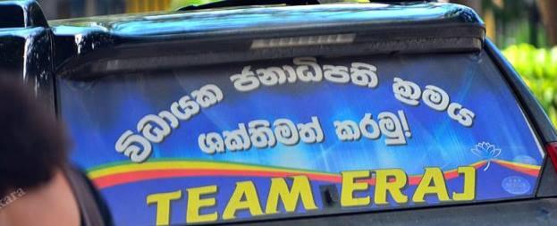 Team Eraj