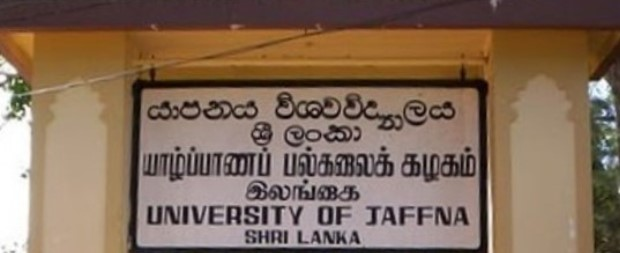 Jaffna_University