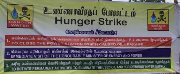 Jaffna hunger strike