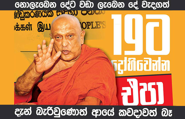 The venerable monk was branded by the pro-Mahinda propagandists as a Sri Lankan 'Khomeini'