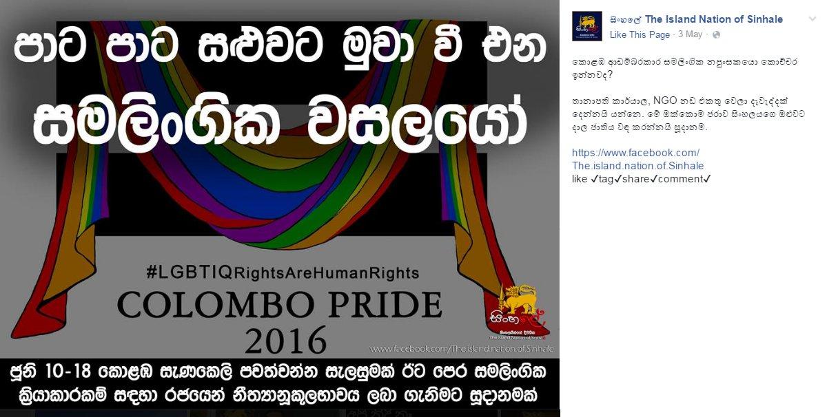 Sinhale LGBT post 1