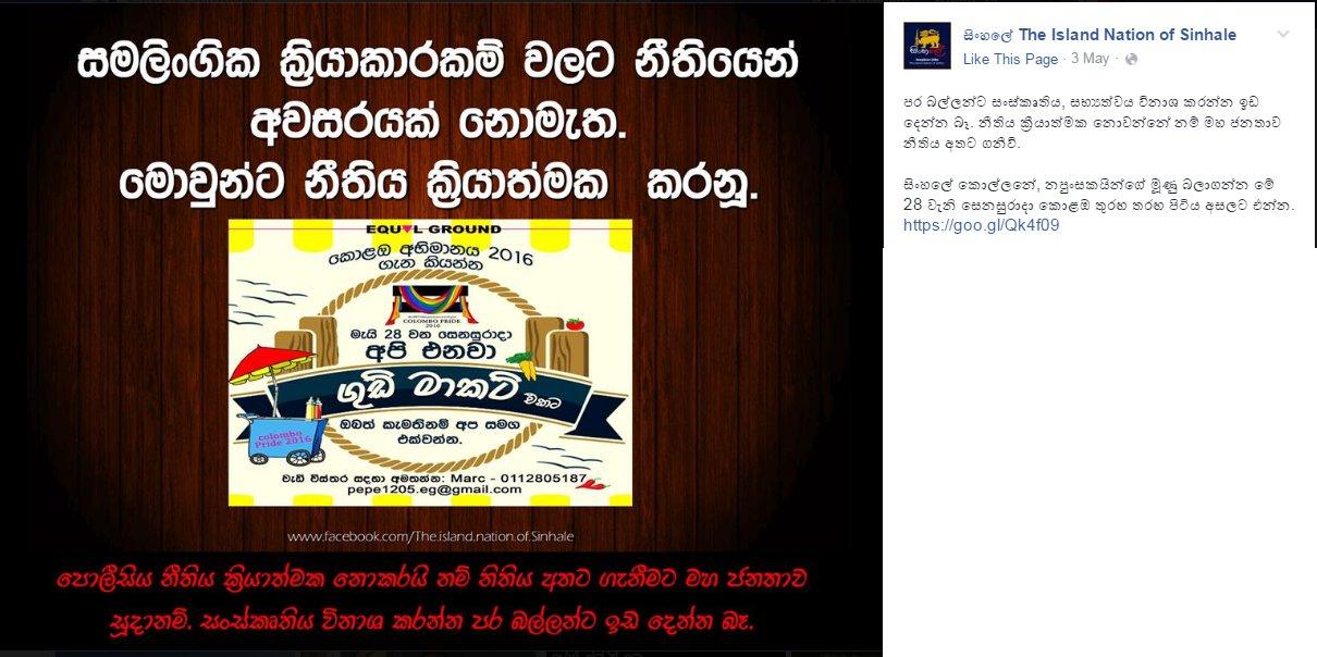 Sinhale LGBT post 2