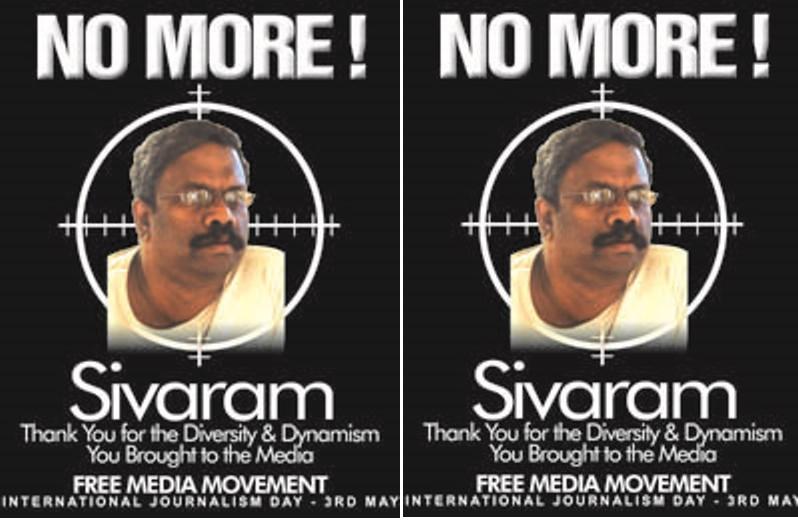 journalism in tamil