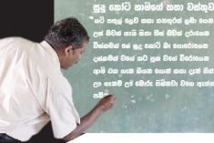 Sri Lanka: Teacher transferred on charges of writing poems on FaceBook