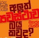 Sri Lanka: Who is Afraid of a New Constitution? - Laksiri Fernando