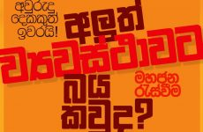 Sri Lanka: Who is Afraid of a New Constitution? – Laksiri Fernando