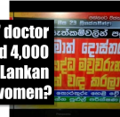 Sri Lankan authorities found the Muslim surgeon had not performed any sterilisations