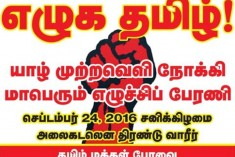 TPC Plans Mass Protest Against Installation of Buddha Statues in Tamil Areas