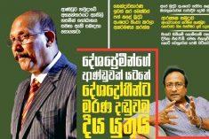 Death threats against HRC chair person by Rear Admiral Sarath Weerasekara