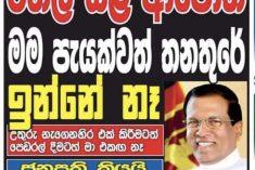 Rajapakse ends standoff as Sri Lanka risked shutdown
