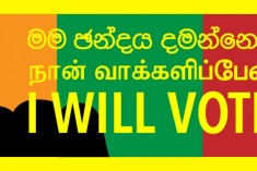 Sri Lanka: Let Us Take A Principled Stand For The Future Of Our Country!