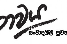 SriLanka: Appeal for safeguarding and strengthening independent dissenting journalism