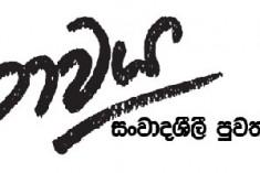 SriLanka: Appeal for safeguarding and strengthening independent dissenting journalism