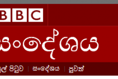 BBC World Service broadcasts in Sri Lanka on SLBC suspended due to censorship