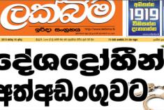Arrest 'traitors' who went to Geneva – Lead stroy weekend  Lakbima News paper