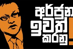 "Why We ""Say NO to CB Governor Arjuna Mahendran"" – ACF"