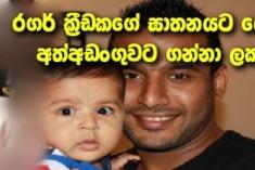 Rajapaksa Ally Former Diplomat Linked To Thajudeen Investigations