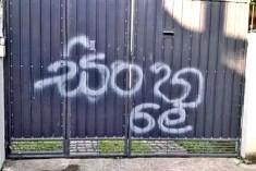 """Extremist """"Sinhale"""" threaten LGBT Activists in Sri Lanka"""